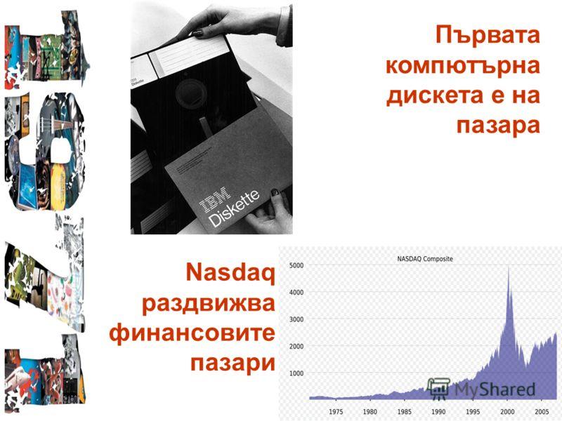 Първата компютърна дискета е на пазара Nasdaq раздвижва финансовите пазари