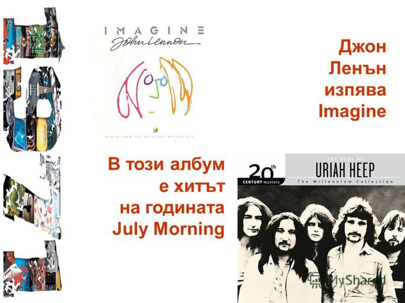 Джон Ленън изпява Imagine В този албум е хитът на годината July Morning