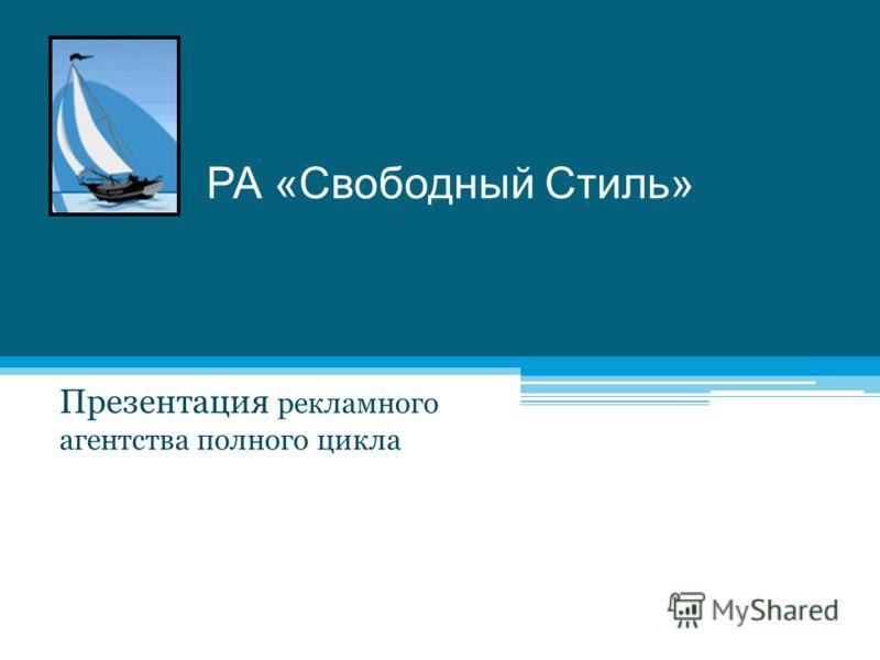 РА «Свободный Стиль» Презентация рекламного агентства полного цикла