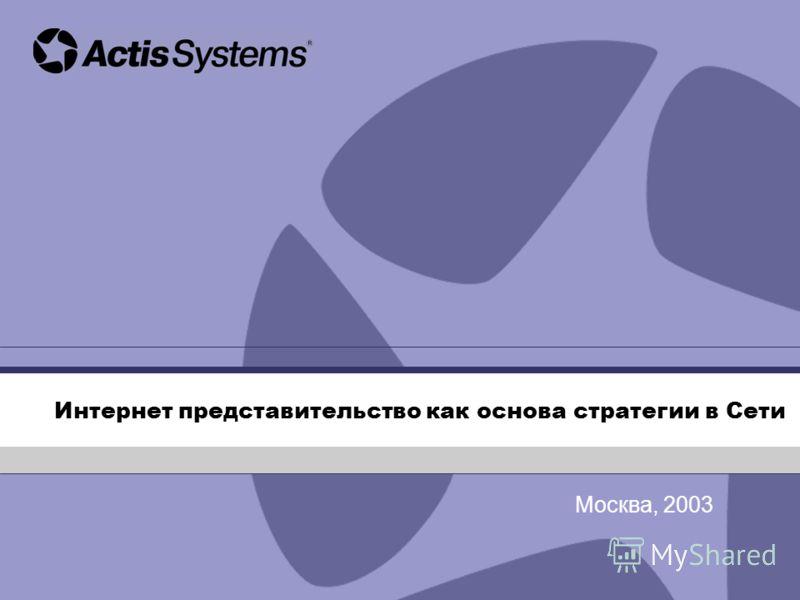 Интернет представительство как основа стратегии в Сети Москва, 2003
