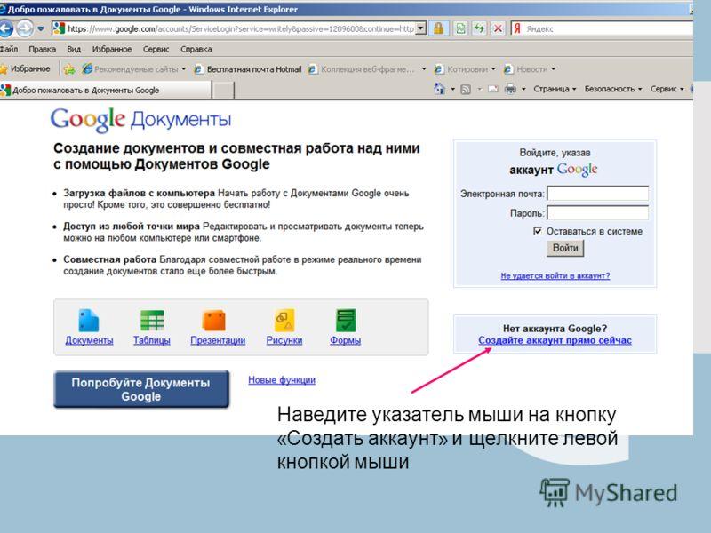Наведите указатель мыши на кнопку « Создать аккаунт » и щелкните левой кнопкой мыши