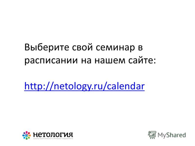 Выберите свой семинар в расписании на нашем сайте: http://netology.ru/calendar