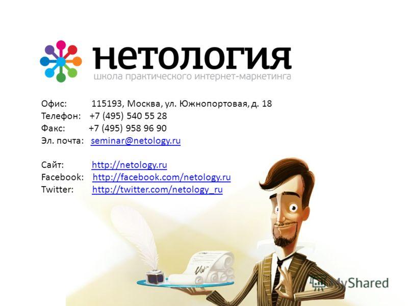 Офис: 115193, Москва, ул. Южнопортовая, д. 18 Телефон: +7 (495) 540 55 28 Факс: +7 (495) 958 96 90 Эл. почта: seminar@netology.ruseminar@netology.ru Сайт: http://netology.ruhttp://netology.ru Facebook: http://facebook.com/netology.ruhttp://facebook.c