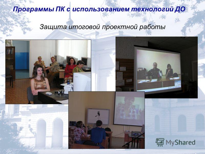 Защита итоговой проектной работы Программы ПК с использованием технологий ДО