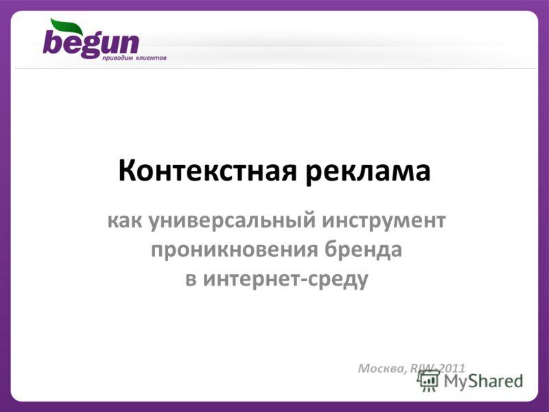 Контекстная реклама как универсальный инструмент проникновения бренда в интернет-среду Москва, RIW-2011