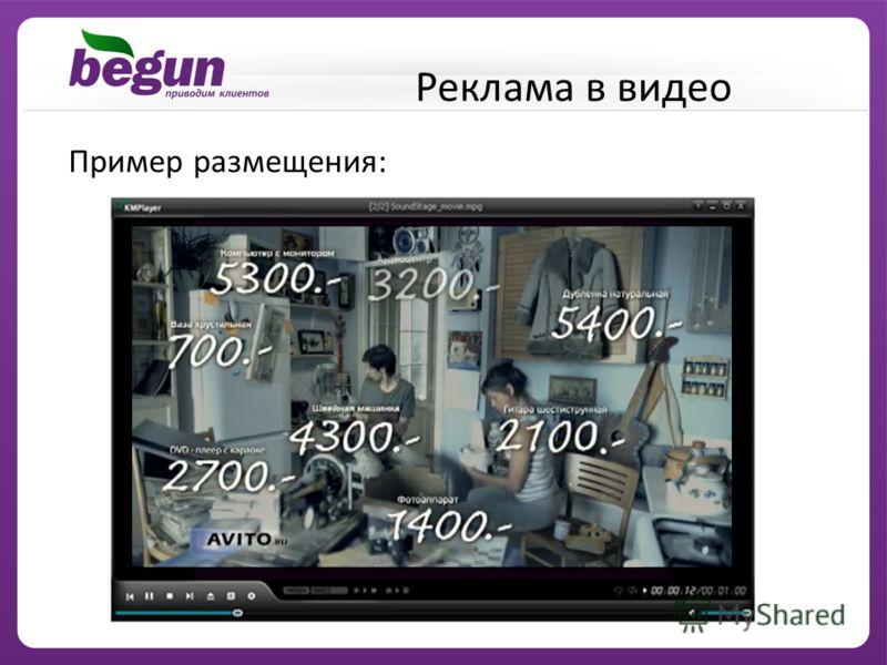Пример размещения: Реклама в видео