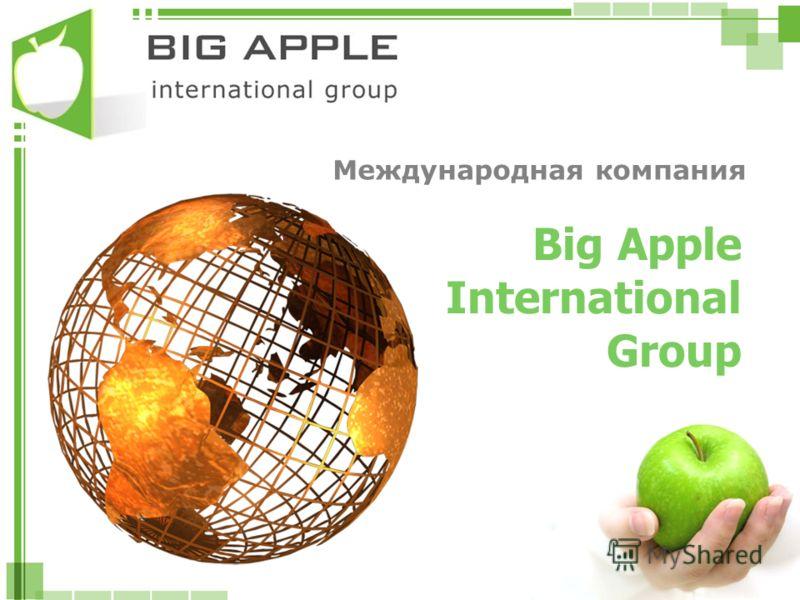 Международная компания Big Apple International Group