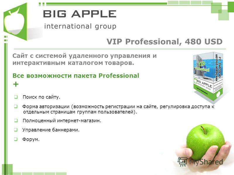 VIP Professional, 480 USD Сайт с системой удаленного управления и интерактивным каталогом товаров. Поиск по сайту. Форма авторизации (возможность регистрации на сайте, регулировка доступа к отдельным страницам группам пользователей). Полноценный инте