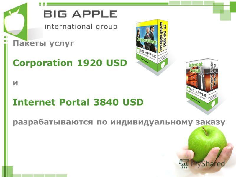 Пакеты услуг Corporation 1920 USD и Internet Portal 3840 USD разрабатываются по индивидуальному заказу