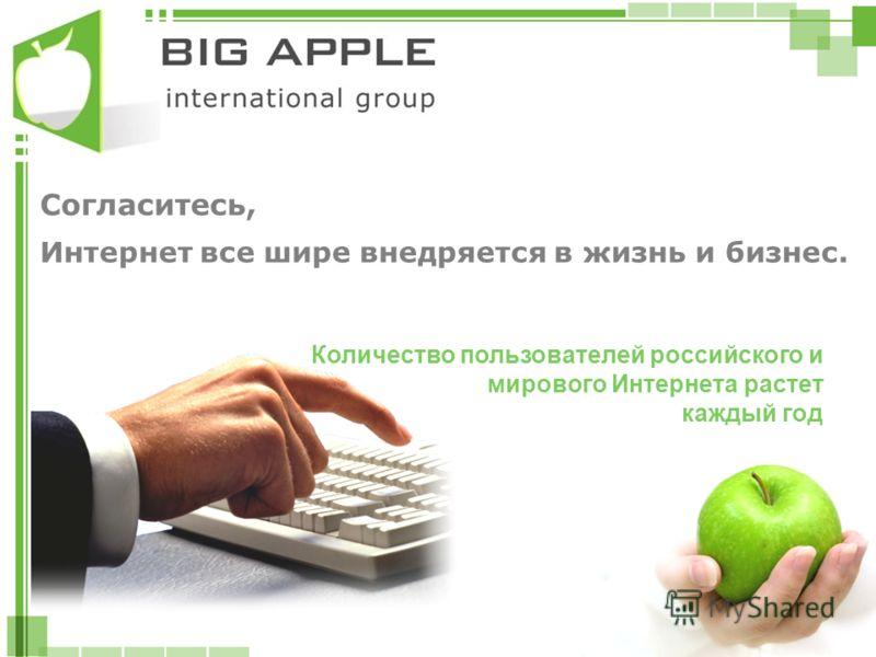 Согласитесь, Интернет все шире внедряется в жизнь и бизнес. Количество пользователей российского и мирового Интернета растет каждый год