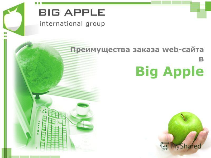 Преимущества заказа web-сайта в Big Apple