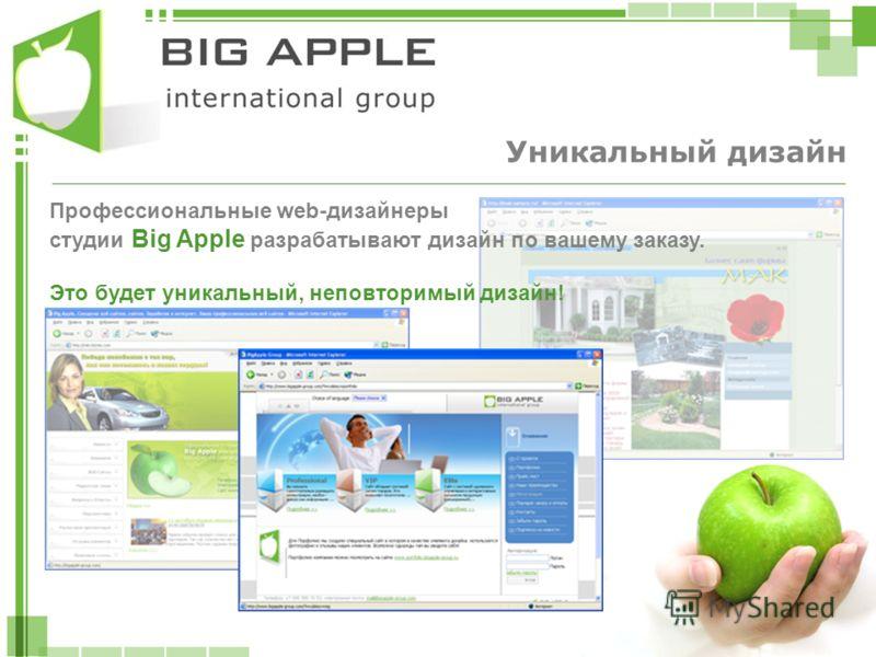 Уникальный дизайн Профессиональные web-дизайнеры студии Big Apple разрабатывают дизайн по вашему заказу. Это будет уникальный, неповторимый дизайн!