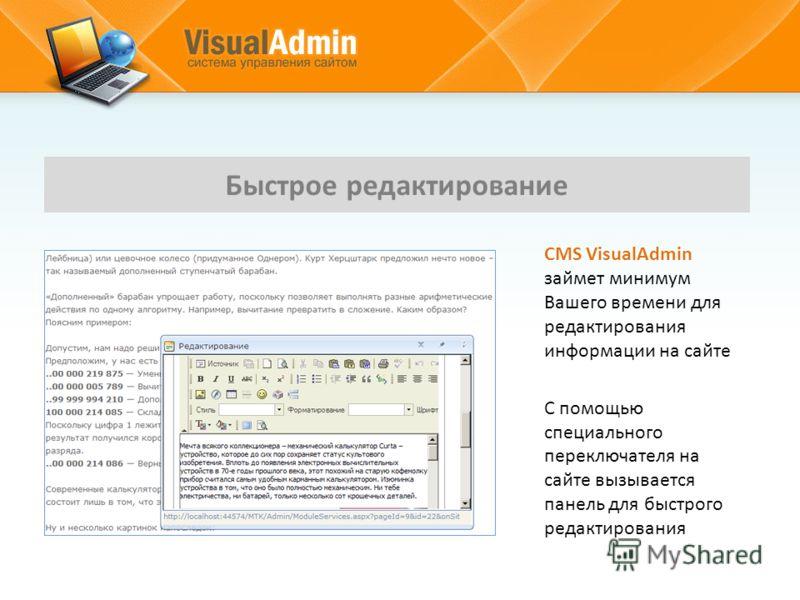 CMS VisualAdmin займет минимум Вашего времени для редактирования информации на сайте С помощью специального переключателя на сайте вызывается панель для быстрого редактирования Быстрое редактирование