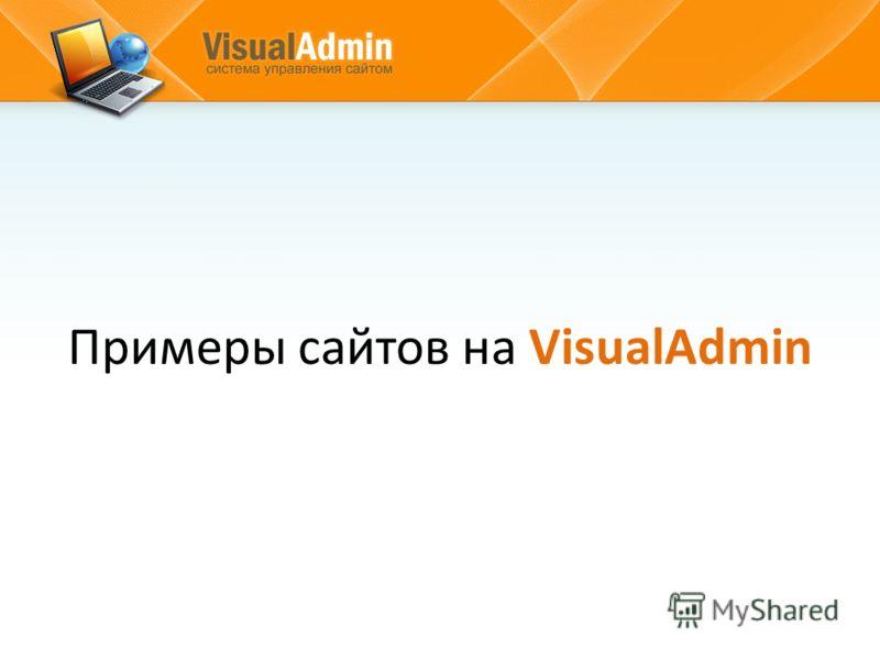 Примеры сайтов на VisualAdmin