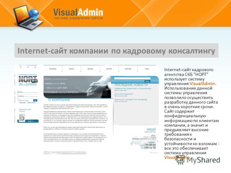 Internet-сайт компании по кадровому консалтингу Internet-сайт кадрового агентства СКБ
