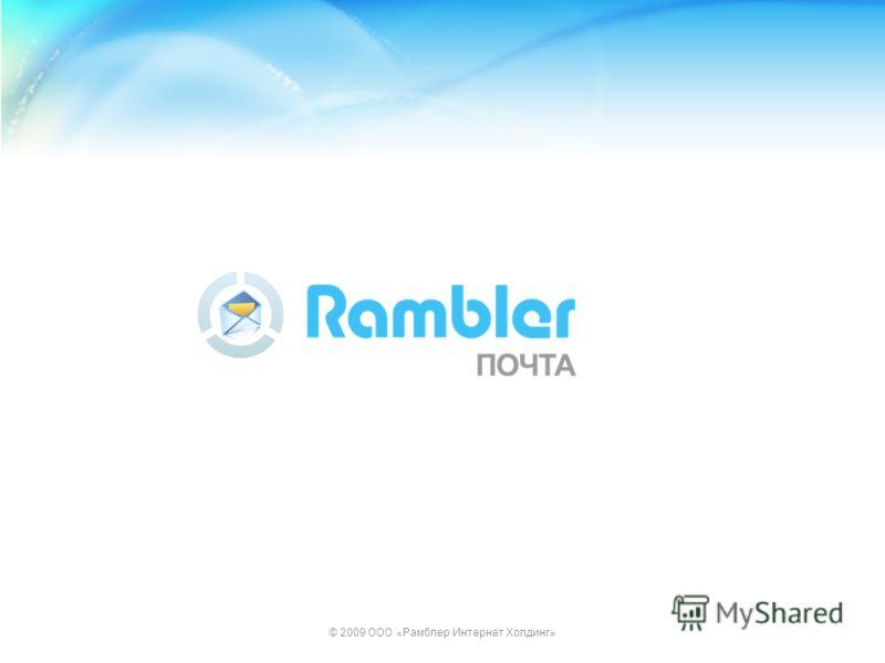 © 2009 ООО «Рамблер Интернет Холдинг»