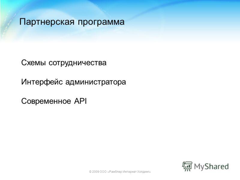 © 2009 ООО «Рамблер Интернет Холдинг» Партнерская программа Схемы сотрудничества Интерфейс администратора Современное API