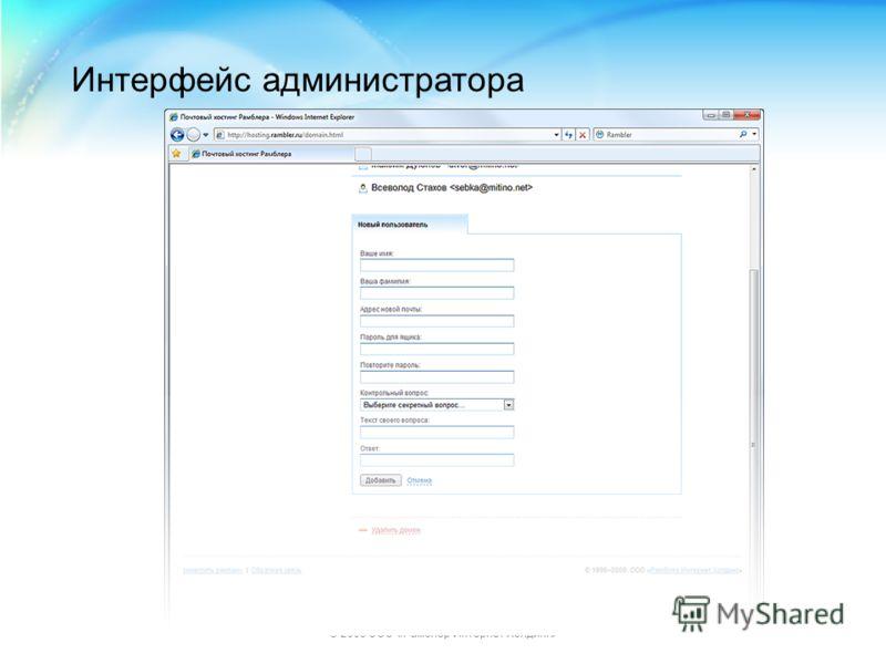 © 2009 ООО «Рамблер Интернет Холдинг» Интерфейс администратора