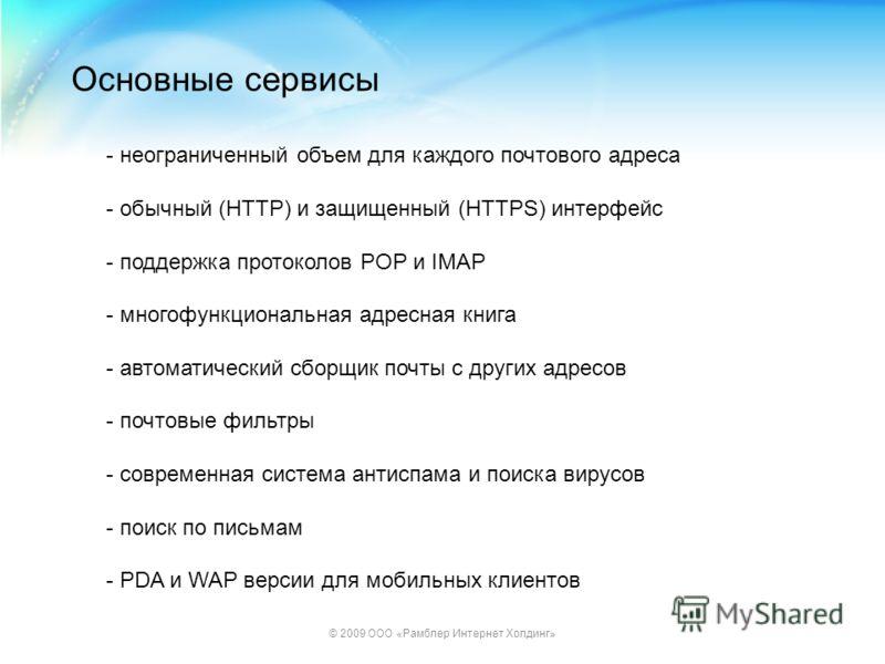 Основные сервисы - неограниченный объем для каждого почтового адреса - обычный (HTTP) и защищенный (HTTPS) интерфейс - поддержка протоколов POP и IMAP - многофункциональная адресная книга - автоматический сборщик почты с других адресов - почтовые фил