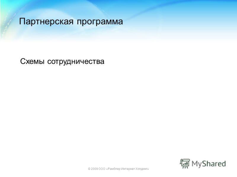 © 2009 ООО «Рамблер Интернет Холдинг» Партнерская программа Схемы сотрудничества