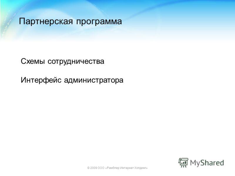 © 2009 ООО «Рамблер Интернет Холдинг» Партнерская программа Схемы сотрудничества Интерфейс администратора