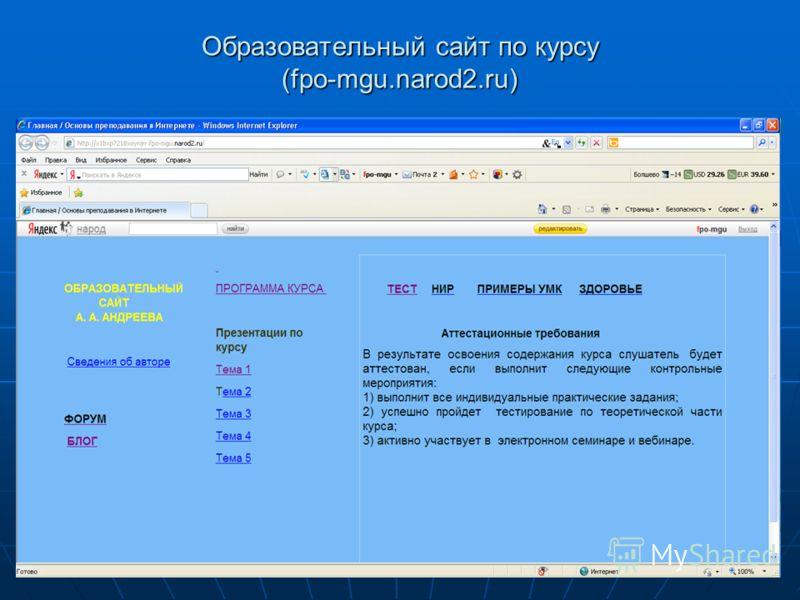 Образовательный сайт по курсу (fpo-mgu.narod2.ru) 14