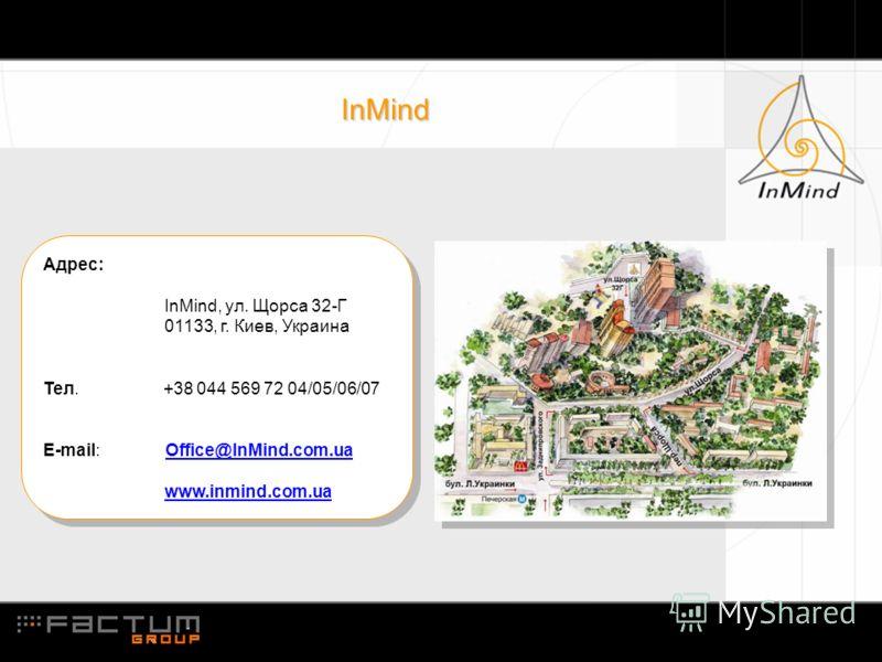 InMind Адрес: InMind, ул. Щорса 32-Г 01133, г. Киев, Украина Тел. +38 044 569 72 04/05/06/07 E-mail: Office@InMind.com.uaOffice@InMind.com.ua www.inmind.com.ua Адрес: InMind, ул. Щорса 32-Г 01133, г. Киев, Украина Тел. +38 044 569 72 04/05/06/07 E-ma