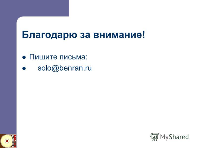 Благодарю за внимание! Пишите письма: solo@benran.ru