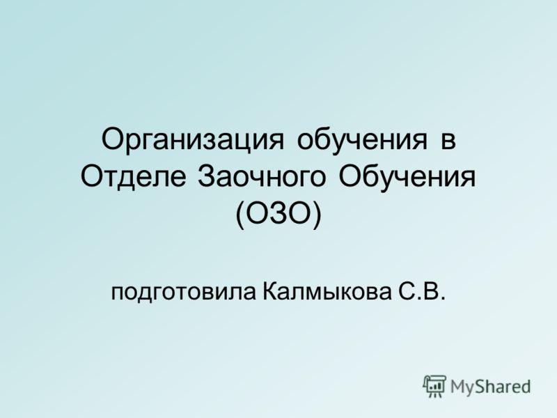 Организация обучения в Отделе Заочного Обучения (ОЗО) подготовила Калмыкова С.В.