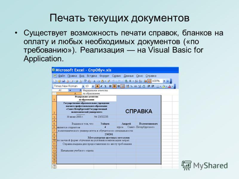 Печать текущих документов Существует возможность печати справок, бланков на оплату и любых необходимых документов («по требованию»). Реализация на Visual Basic for Application.