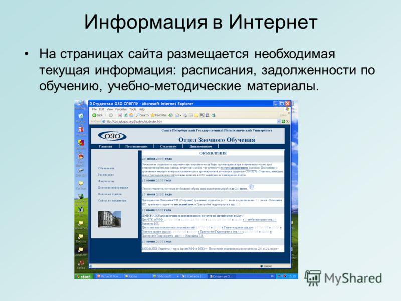 Информация в Интернет На страницах сайта размещается необходимая текущая информация: расписания, задолженности по обучению, учебно-методические материалы.