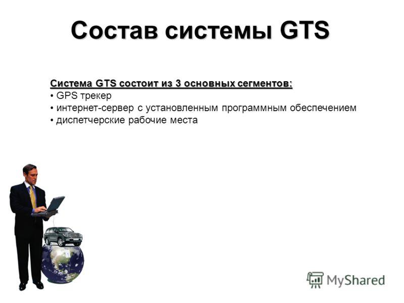 Система GTS состоит из 3 основных сегментов: GPS трекер интернет-сервер с установленным программным обеспечением диспетчерские рабочие места Состав системы GTS