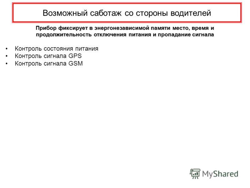 Возможный саботаж со стороны водителей Контроль состояния питания Контроль сигнала GPS Контроль сигнала GSM Прибор фиксирует в энергонезависимой памяти место, время и продолжительность отключения питания и пропадание сигнала