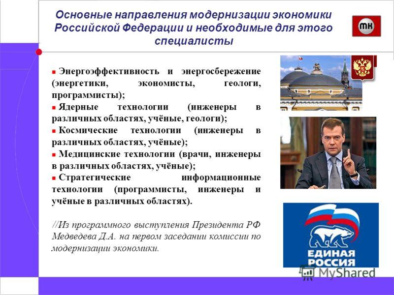 Основные направления модернизации экономики Российской Федерации и необходимые для этого специалисты Энергоэффективность и энергосбережение (энергетики, экономисты, геологи, программисты); Ядерные технологии (инженеры в различных областях, учёные, ге