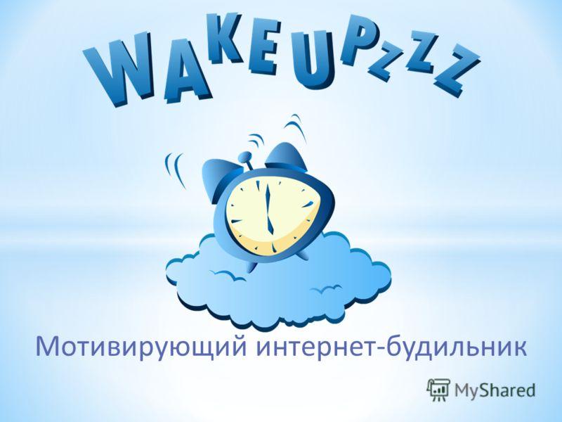 Мотивирующий интернет-будильник
