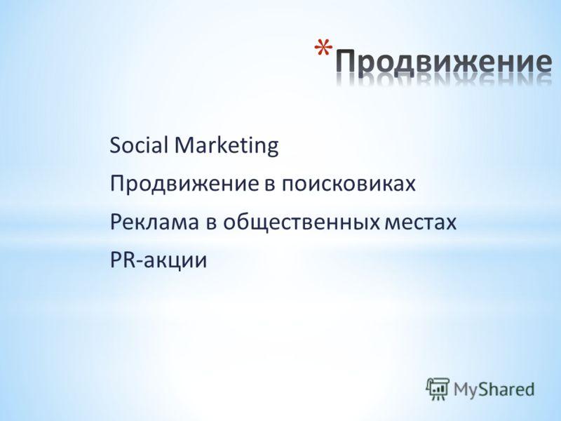 Social Marketing Продвижение в поисковиках Реклама в общественных местах PR-акции