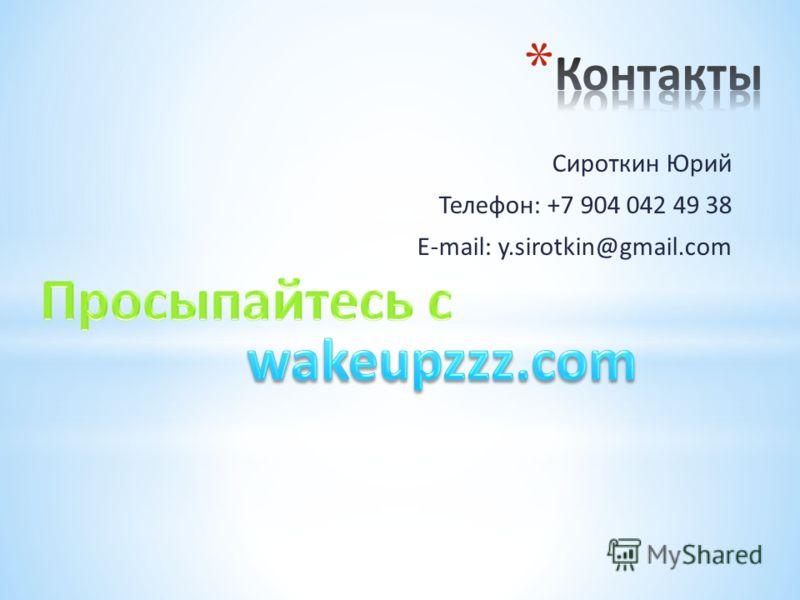 Сироткин Юрий Телефон: +7 904 042 49 38 E-mail: y.sirotkin@gmail.com