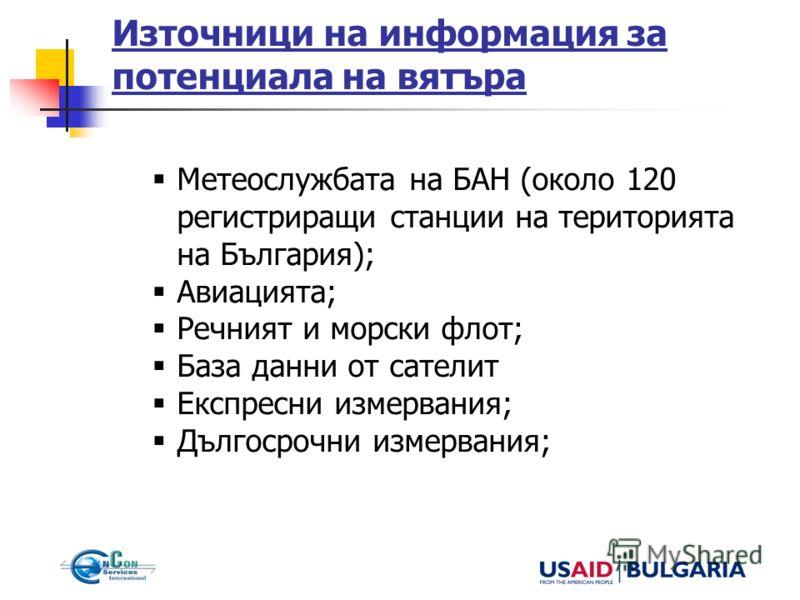 Източници на информация за потенциала на вятъра Метеослужбата на БАН (около 120 регистриращи станции на територията на България); Авиацията; Речният и морски флот; База данни от сателит Експресни измервания; Дългосрочни измервания;