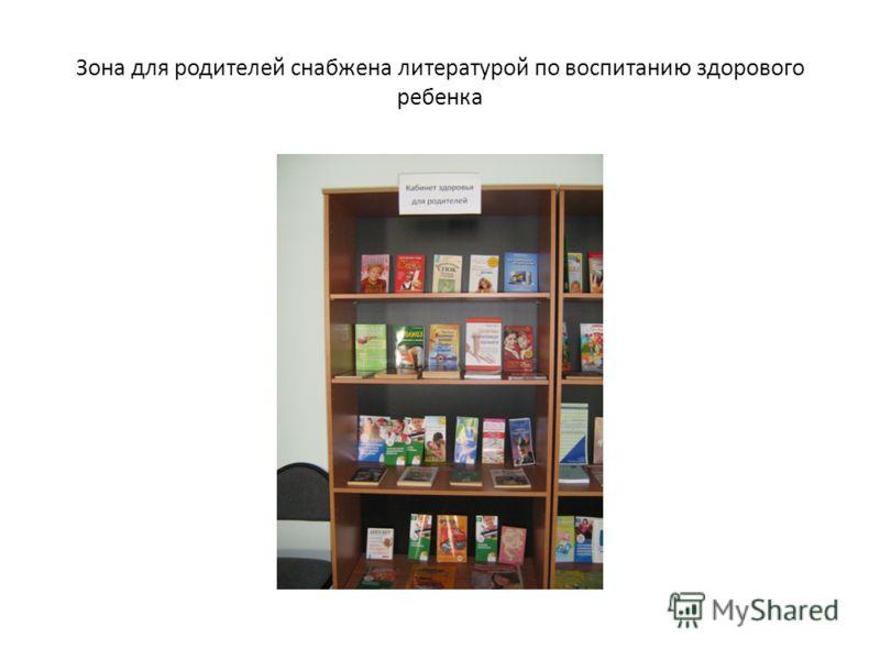 Зона для родителей снабжена литературой по воспитанию здорового ребенка