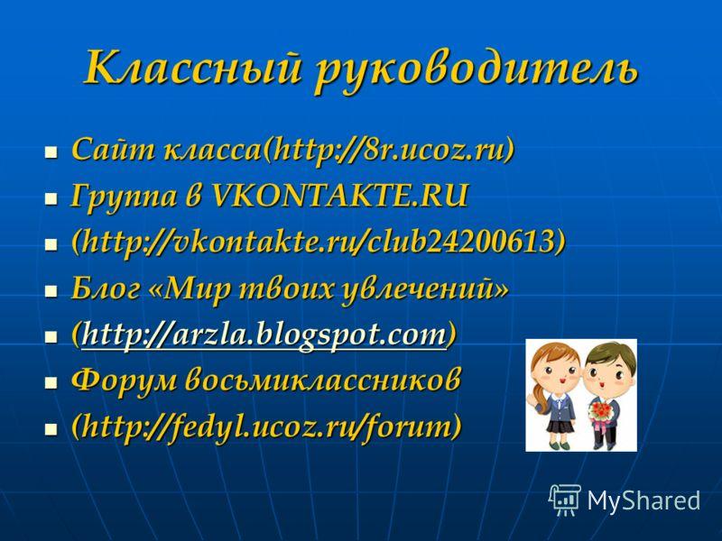 Классный руководитель Сайт класса(http://8r.ucoz.ru) Сайт класса(http://8r.ucoz.ru) Группа в VKONTAKTE.RU Группа в VKONTAKTE.RU (http://vkontakte.ru/club24200613) (http://vkontakte.ru/club24200613) Блог «Мир твоих увлечений» Блог «Мир твоих увлечений