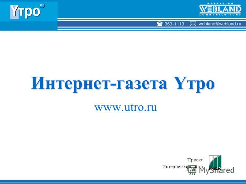 Интернет-газета Yтро Интернет-газета Yтро www.utro.ru ПроектИнтернет-холдинга