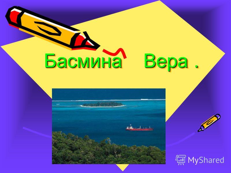 Басмина Вера.