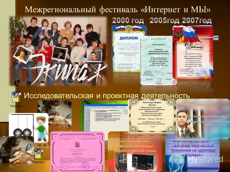 Межрегиональный фестиваль «Интернет и МЫ» 5 Исследовательская и проектная деятельность