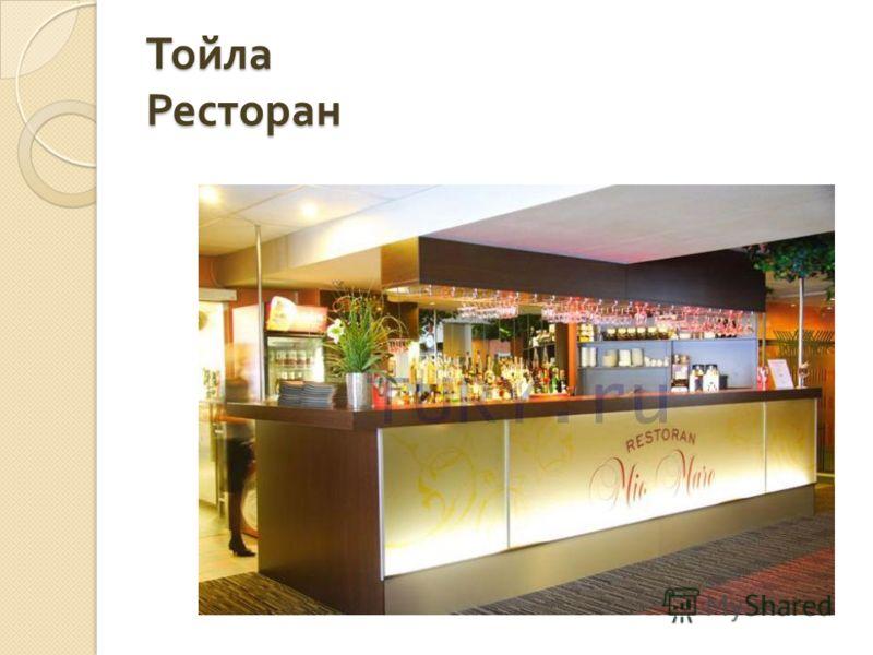 Тойла Ресторан