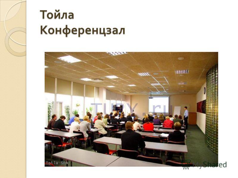 Тойла Конференцзал