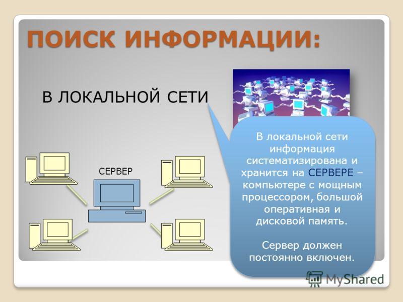 В ЛОКАЛЬНОЙ СЕТИ СЕРВЕР В локальной сети информация систематизирована и хранится на СЕРВЕРЕ – компьютере с мощным процессором, большой оперативная и дисковой память. Сервер должен постоянно включен. В локальной сети информация систематизирована и хра