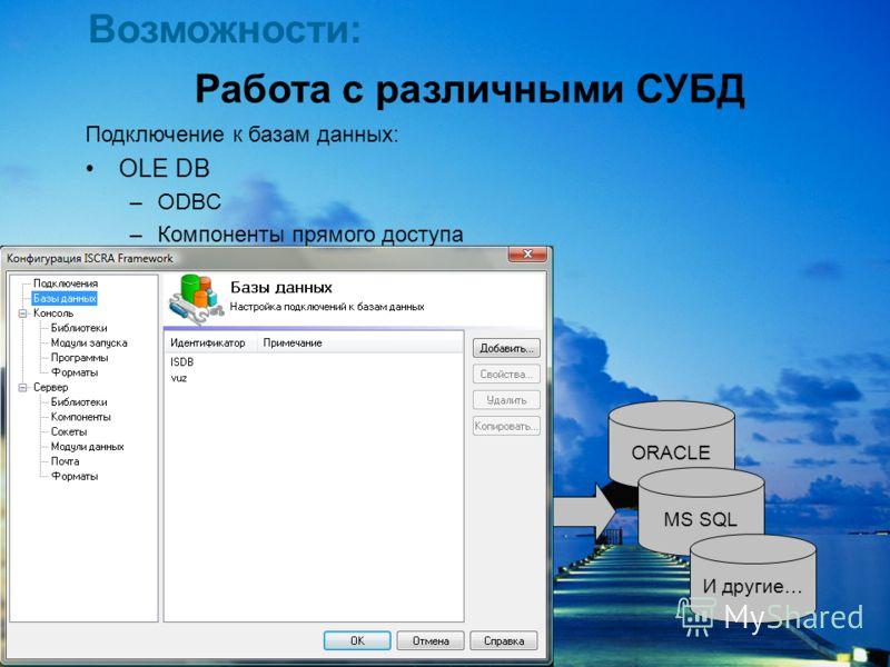 ООО Система Работа с различными СУБД Подключение к базам данных: OLE DB –ODBC –Компоненты прямого доступа ORACLE MS SQL И другие… Возможности: