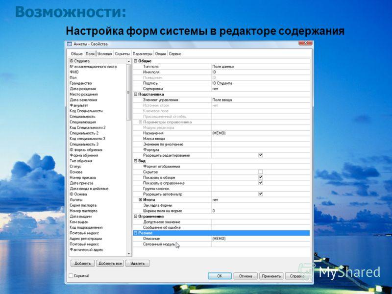 ООО Система Настройка форм системы в редакторе содержания Возможности: