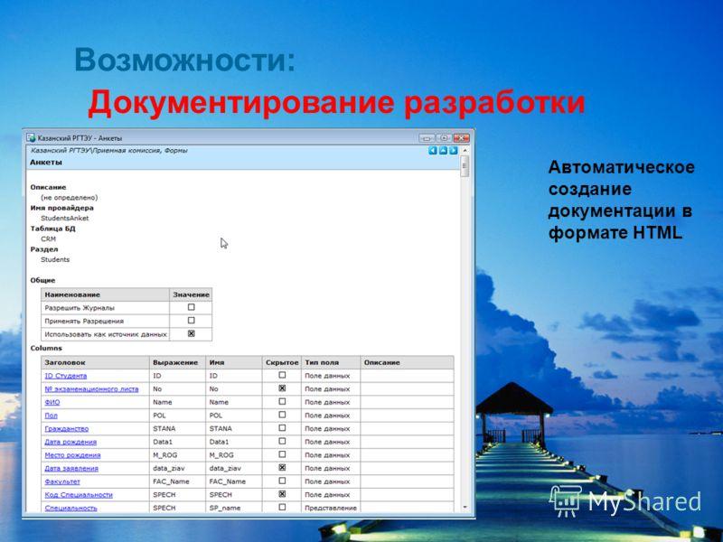 ООО Система Документирование разработки Автоматическое создание документации в формате HTML Возможности:
