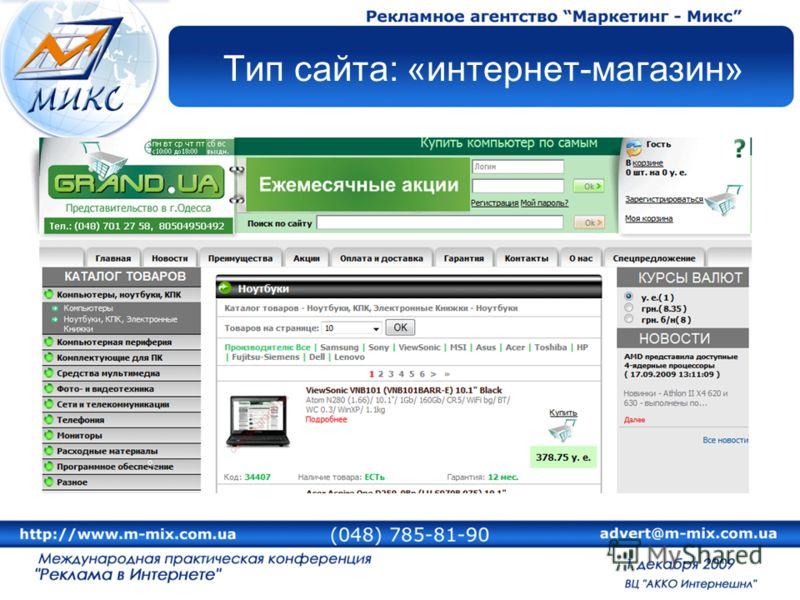 Тип сайта: «интернет-магазин»